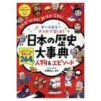 日本の歴史大事典人物 エピソード オールカラーマンガで楽しむ    ナツメ社 本郷和人