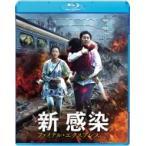 新感染 ファイナル・エクスプレス[Blu-ray]  〔BLU-RAY DISC〕