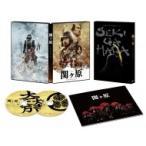 関ヶ原 Blu-ray 豪華版 特典DVD付2枚組