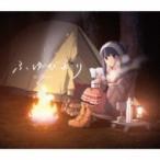 佐々木恵梨 / ふゆびより【キャンプ盤】(CD+DVD) 国内盤 〔CD Maxi〕