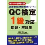 新レベル表対応版 QC検定1級対応問題・解説集 品質管理検定試験受検対策シリーズ / 細谷克也  〔本〕