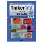 Tinkercadではじめる3D-CAD 「3Dプリンタ」や「マインクラフト」の3Dモデルが簡単に作れる! I / O BOOKS / 東山雅延