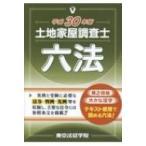 土地家屋調査士六法 平成30年版 / 東京法経学院編集部  〔本〕