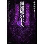 髑髏城の七人 月 K.Nakashima Selection Vol.28 / 中島かずき  〔本〕