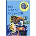 Yahoo!HMV&BOOKS online Yahoo!店地球の子どもたちから、大人たちへの手紙 / アラン・セール  〔本〕