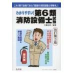 わかりやすい!第6類消防設備士試験 / 工藤政孝  〔本〕