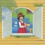 カードキャプターさくら / 「カードキャプターさくら」 主題歌コレクション 国内盤 〔CD〕