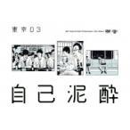 第19回東京03単独公演『自己泥酔』  〔DVD〕