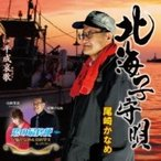 尾崎かなめ / Blue (尾崎かなめ) & Kazuha (山科里美) / 北海子守唄 / 平成哀歌(エレジー) / 恋の最終便  〔CD Maxi〕
