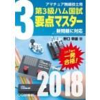 第3級ハム国試要点マスター 2018 / 野口幸雄  〔本〕