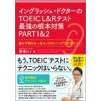 イングリッシュ・ドクターのTOEIC(R) L & Rテスト最強の根本対策 PART1  &  2 / 西澤ロイ  〔本〕
