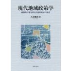 現代地域政策学 動態的で補完的な内発的発展の創造 / 入谷貴夫  〔本〕