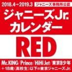 ジャニーズJr. カレンダー RED 2018 / 4 − 2019 / 3(仮) / Johnny's Jr. ジャニーズジュニア  〔本〕