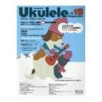 ウクレレ・マガジン Vol.18 Acoustic Guitar Magazine Presents リットーミュージックムック / 雑誌  〔ムック〕