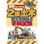 図解でよくわかる2級土木施工管理技士 学科試験 平成30年版 / 井上国博  〔本〕