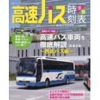 高速バス時刻表2017-2018冬春号 Vol.56 / 交通新聞社  〔ムック〕