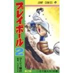 プレイボール2 2 ジャンプコミックス / コージィ城倉  〔コミック〕