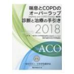喘息とCOPDのオーバーラップ診断と治療の手引き 2018 / 日本呼吸器学会  〔本〕