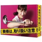 「奥様は、取り扱い注意」【DVD-BOX】  〔DVD〕