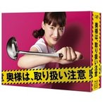 「奥様は、取り扱い注意」【Blu-ray BOX】  〔BLU-RAY DISC〕