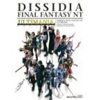 ディシディア ファイナルファンタジー NT アルティマニア SE-MOOK / スタジオベントスタッフ  〔ムック〕