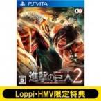 Game Soft (PlayStation Vita) / 【PS Vita】進撃の巨人2 通常版 ≪Loppi・HMV限定特典:リヴァイ「ローソン限定」コスチュ