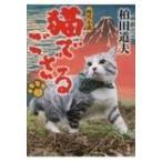 猫でござる 2 双葉文庫 / 柏田道夫  〔文庫〕