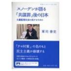 スノーデンが語る「共謀罪」後の日本 大量監視社会に抗するために 岩波ブックレット / 軍司泰史  〔全集・双