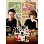 推理の女王 DVD-SET1  〔DVD〕