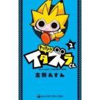 やりすぎ!!! イタズラくん 2 てんとう虫コミックス / 吉野あすみ  〔コミック〕