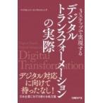 3ステップで実現するデジタルトランスフォーメーションの実際 / ベイカレント・コンサルティング  〔本〕