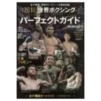 2018世界ボクシングパーフェクトガイド B・B・mook / 雑誌  〔ムック〕