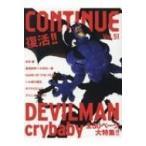 CONTINUE Vol.51 / Continue編集部  〔本〕