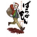 ばらかもん 17 オリジナルドラマCD第3弾付き初回限定特装版 SEコミックスプレミアム / ヨシノサツキ   〔コミッ