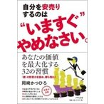 """Yahoo!HMV&BOOKS online Yahoo!店自分を安売りするのは""""いますぐ""""やめなさい。 / 岡崎かつひろ  〔本〕"""