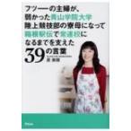 フツーの主婦が、弱かった青山学院大学陸上競技部の寮母になって箱根駅伝で常連校になるまでを支えた39の