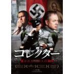 コレクター 暴かれたナチスの真実  〔DVD〕