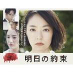 明日の約束【完全版】DVD-BOX  〔DVD〕