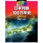 図解 日本列島100万年史1 誕生のふしぎ