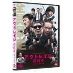 アウトレイジ 最終章  〔DVD〕
