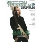 BURRN! JAPAN Vol.10 / BURRN!編集部  〔ムック〕