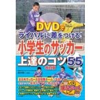 DVDでライバルに差をつける!小学生のサッカー 上達のコツ55 改訂版 / 鈴木慎一  〔本〕