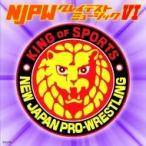 新日本プロレス / 新日本プロレスリング NJPWグレイテストミュージックVI 国内盤 〔CD〕 KICS3683