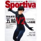 羽生結弦 五輪V2への挑戦 日本フィギュアスケート2018 集英社ムック / 雑誌  〔ムック〕