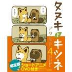 タヌキとキツネ 4 ショートアニメDVD付き限定版 リラクトコミックス / アタモト  〔コミック〕