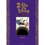 三つ目がとおる オリジナル版 大全集 4 / 手塚治虫 テヅカオサム  〔コミック〕