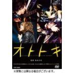 THE YELLOW MONKEY イエローモンキー / オトトキ  〔DVD〕