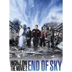 HiGH  &  LOW THE MOVIE 2〜END OF SKY〜  <通常盤>  〔DVD〕