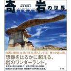 HMV&BOOKS online Yahoo!店で買える「奇岩の世界 / 山田英春 〔本〕」の画像です。価格は2,160円になります。