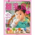 Baby-mo特別編集 最新版 離乳食大全科 -これ一冊でカンペキ!最初のひと口から離乳食終了まで:  主婦の友生活シ